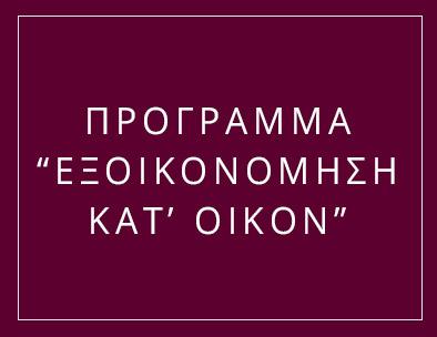 exoikonomisi-katoikon