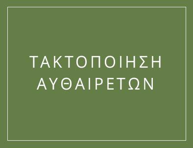 taktopoihsh-authairetwn
